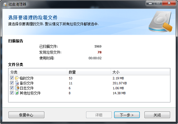 Advanced SystemCare Pro:系统优化佳品