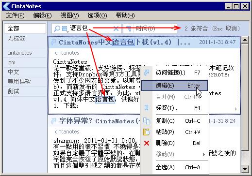CintaNotes界面