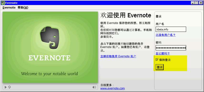 Evernote logon