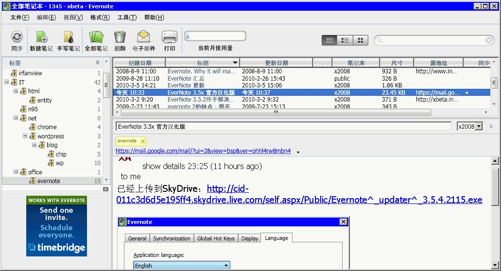 EverNote 3.5汉化版,点击看大图