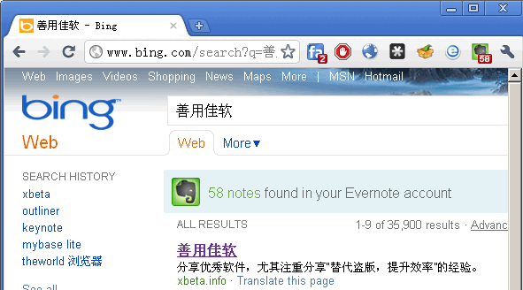 [image: Evernote Chrome Extension]