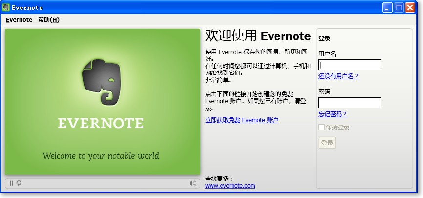 EverNote Login