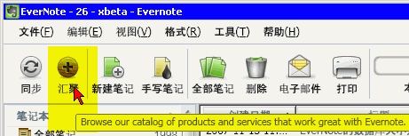 Evernote trunk: 汇聚