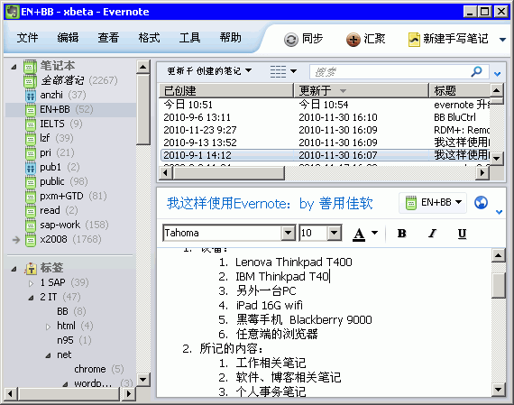 Evernote windows v4 截屏
