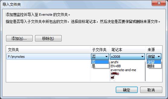 [Evernote导入本地文件]