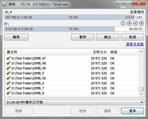 图:文件复制软件评测:FastCopy、TeraCopy、ExtremeCopy、Supercopier