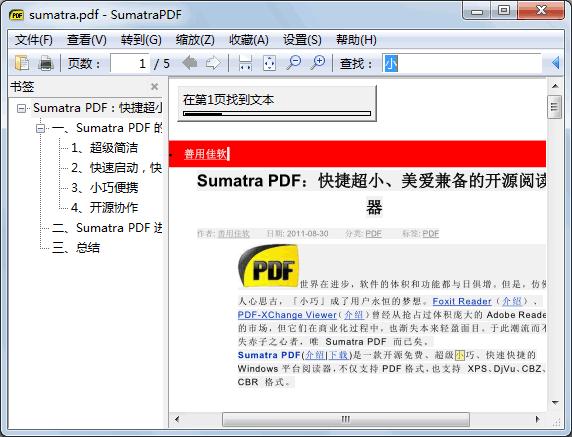Sumatra PDF主界面