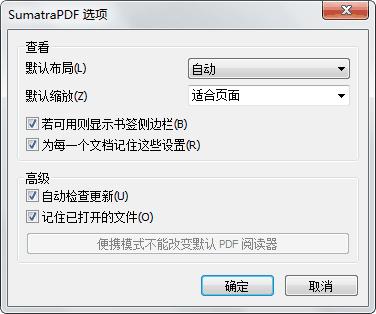 Sumatra PDF配置界面