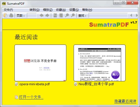 Sumatra PDF 启动界面