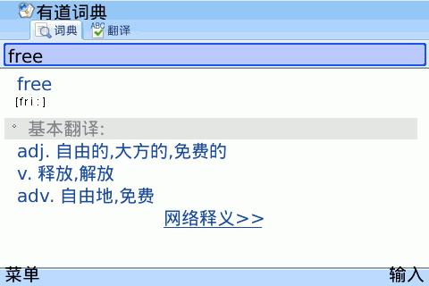 [image:有道词典@Blackberry:查询结果]