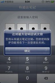 有道云笔记iOS 密码保护