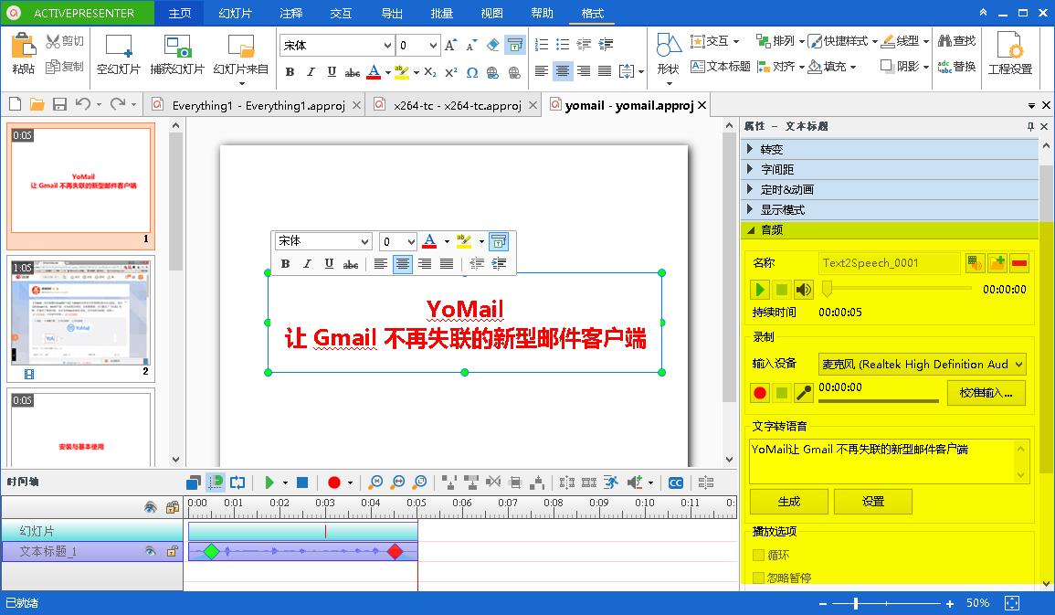 ActivePresenter文字转语音功能