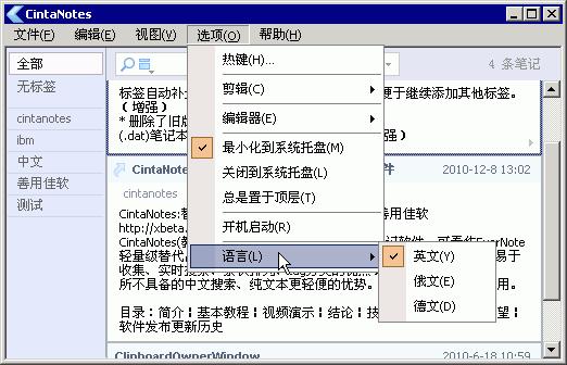 CintaNotes简体中文版截图