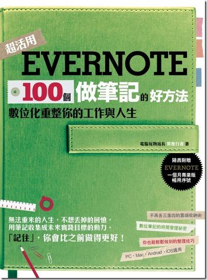 《 Evernote 100个做笔记的好方法:数字化重整你的工作与人生》