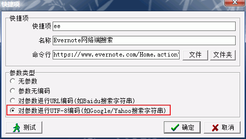 [image]: GTD-Evernote