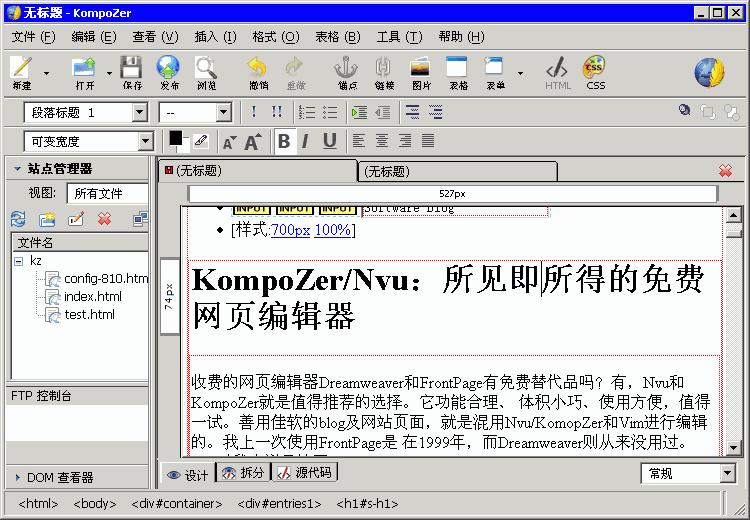 kompozer 简体中文版