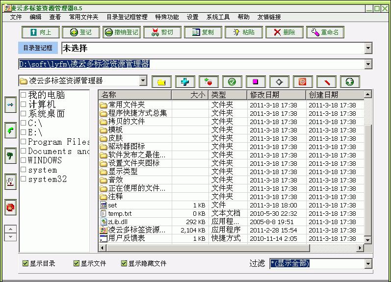 凌云多标签资源管理器:截屏