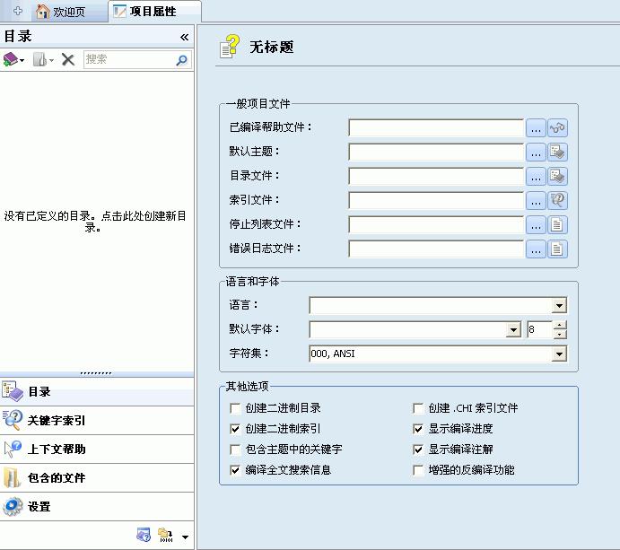 项目属性选项卡